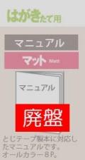【廃盤】とじ郎 マニュアル はがき縦 マット用