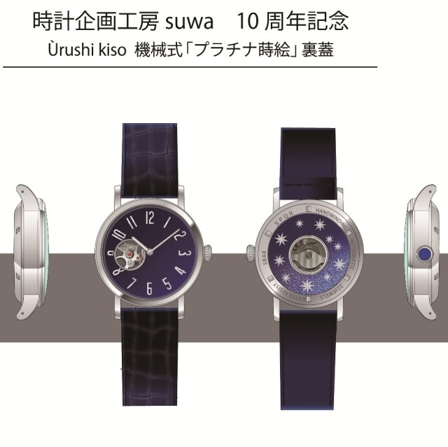 時計工房SUWA 10th Anniversary watch    限定10本
