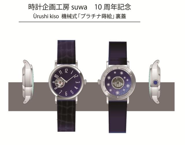 時計工房SUWA 10th Anniversary watch    限定10本 ご予約受付中