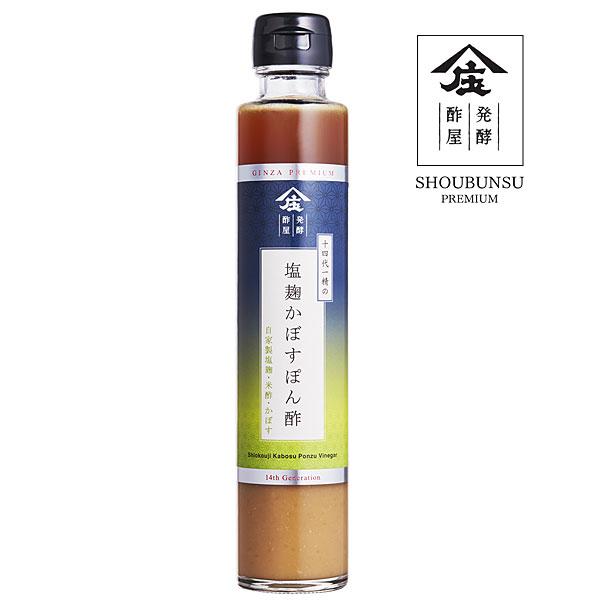 塩麹かぼすぽん酢