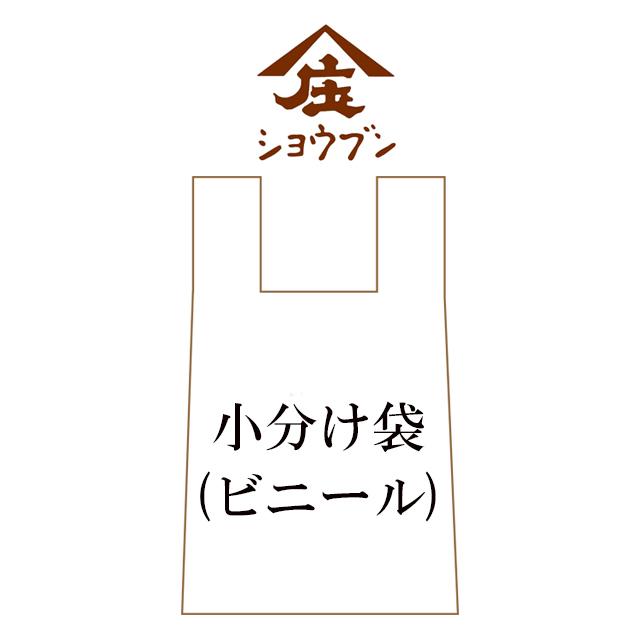小分け袋(ビニール 全サイズ)