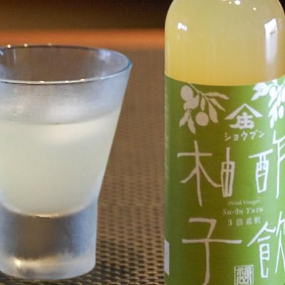 飲む酢 酢飲柚子
