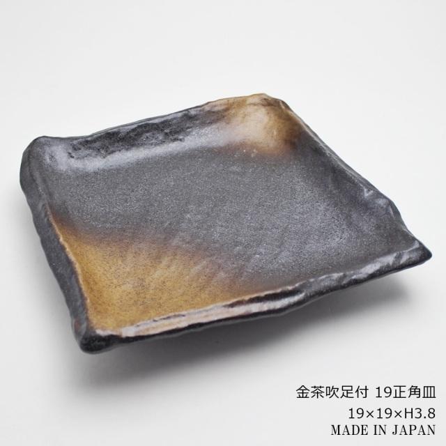 【日本製】【中皿】金茶吹足付 19正角皿