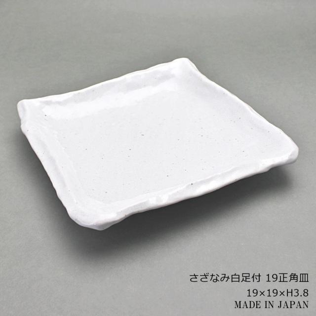 【日本製】【中皿】さざなみ白足付 19正角皿