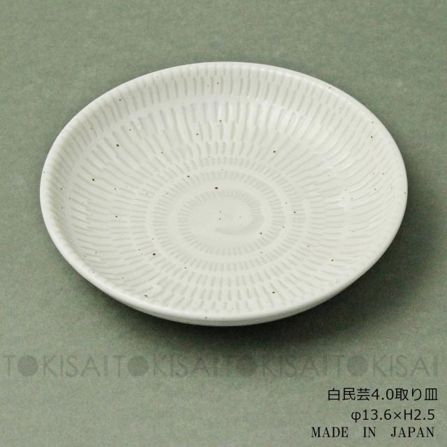 和食器 取皿・銘々皿
