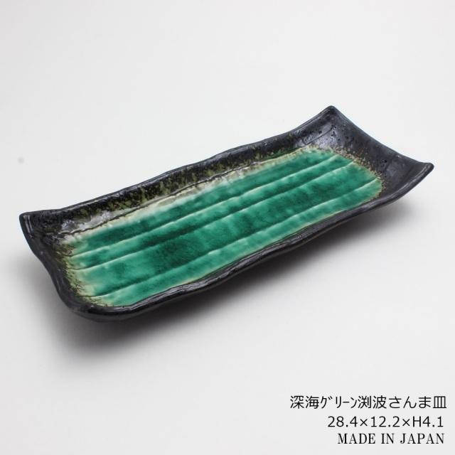 【日本製】【さんま皿】 深海グリーン渕波さんま皿