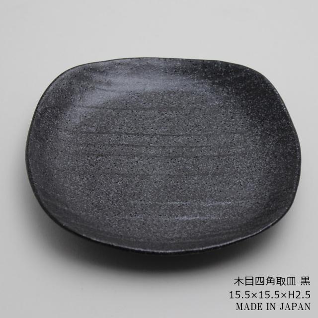 【日本製】【取皿】 木目四角取皿 黒