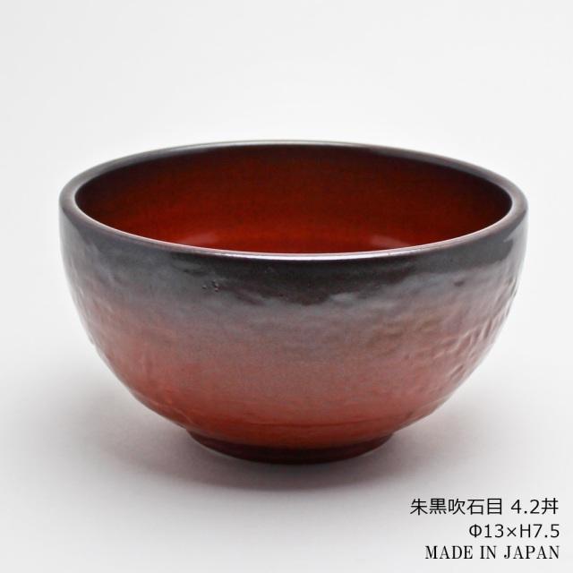 【和食器】【小丼】 朱黒吹石目 4.2丼 (日本製)