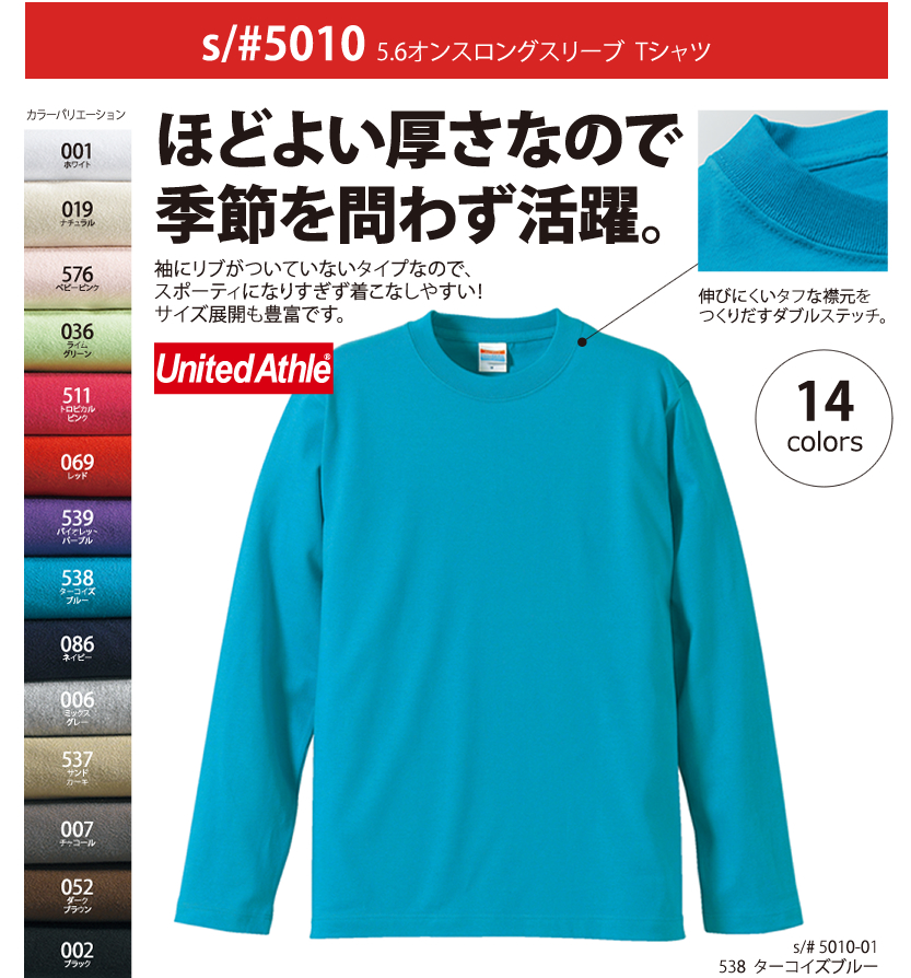 【程よい厚みオールシーズン使える大定番】UnitedAthle5010 5.6オンス 長袖Tシャツ