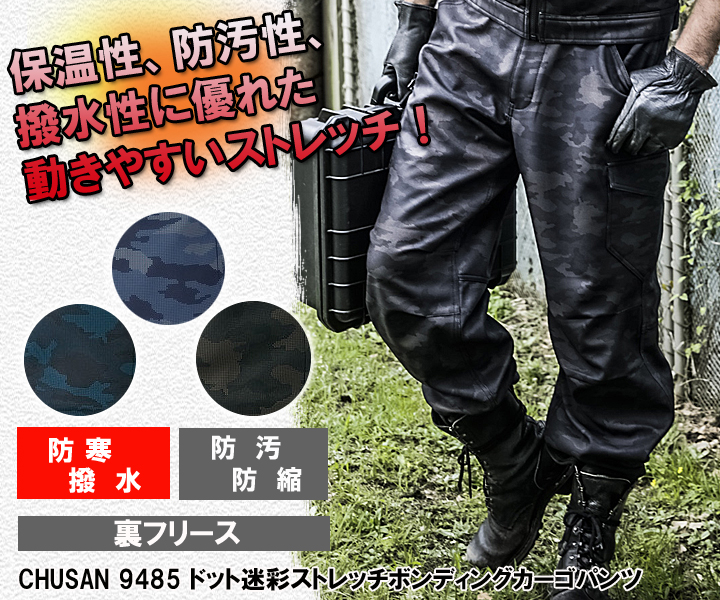 【防寒撥水裏フリースストレッチ】CHUSAN9485 ドット迷彩ストレッチボンディングカーゴパンツ