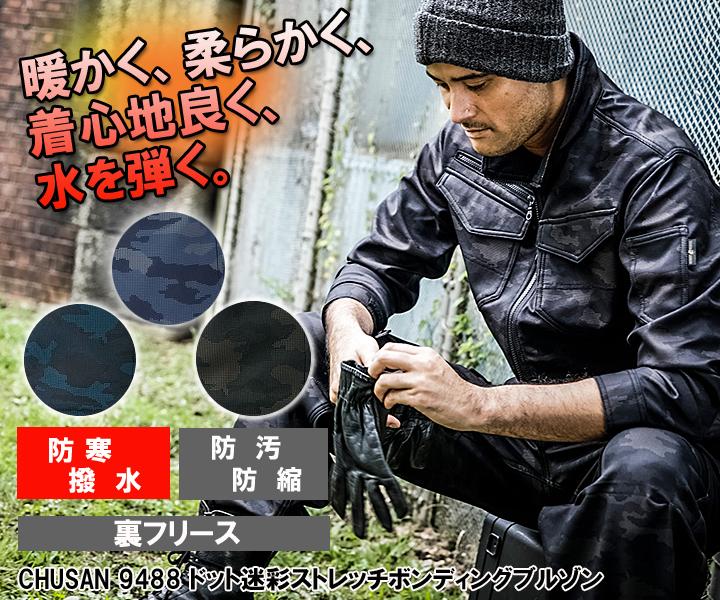 【防寒撥水裏フリースストレッチ】CHUSAN9488 ドット迷彩ストレッチボンディングブルゾン