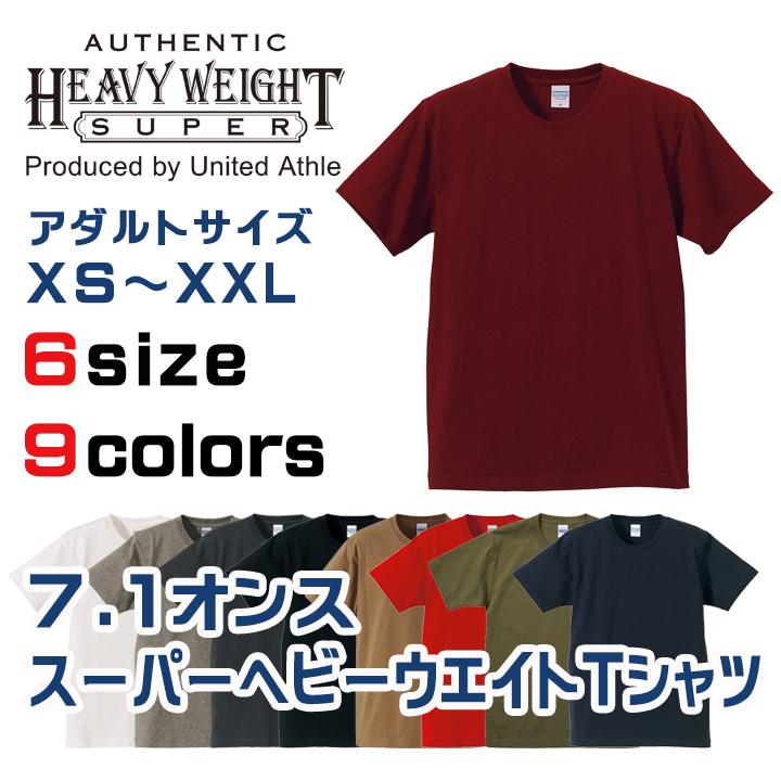 【重厚感のある丈夫な質感】スーパーヘビーウエイト 半袖 無地 メンズTシャツ 7.1オンス 4252-01 UnitedAthle/ユナイテッドアスレ