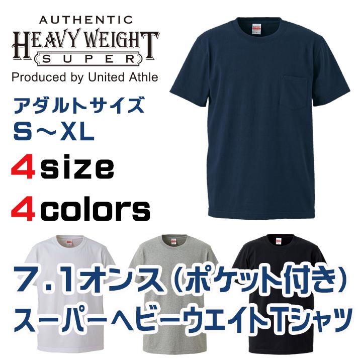 【重厚感のある丈夫な質感】スーパーヘビーウエイト 半袖 ポケット付き メンズTシャツ 7.1オンス 4252-01 UnitedAthle/ユナイテッドアスレ