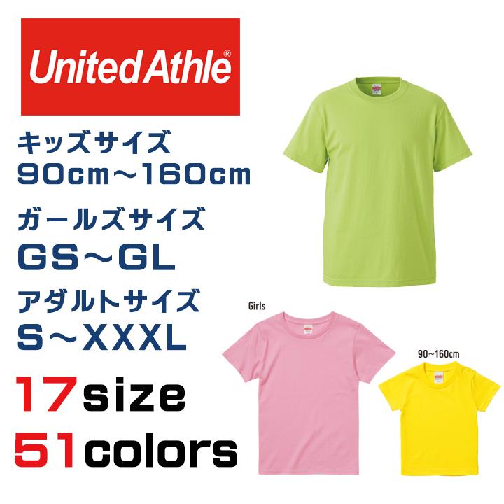 【低価格なのに高品質】コットン素材 半袖Tシャツ 5.6オンス 5001-01 UnitedAthle/ユナイテッドアスレ