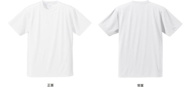 【汗を吸ってすぐ乾くコストパフォーマンスに優れたドライ素材】UnitedAthle5900 4.1オンス ドライTシャツ