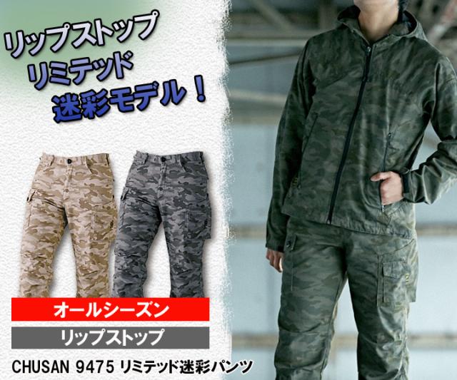 【オールシーズン対応リップストップ迷彩】CHUSAN9475 リミテッド迷彩パンツ