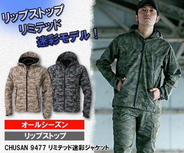 【オールシーズン対応リップストップ迷彩】CHUSAN9477 リミテッド迷彩ジャケット