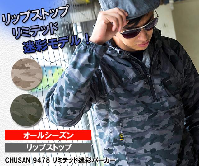 【オールシーズン対応リップストップ迷彩】CHUSAN9478 リミテッド迷彩パーカー