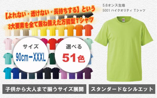 【上質なコットンTシャツ】UnitedAthle5001 5.6オンス 半袖Tシャツ