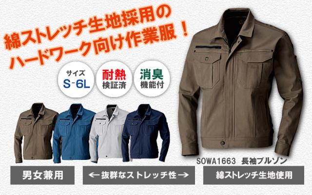 【綿ストレッチ素材】SOWA1663 長袖ブルゾン
