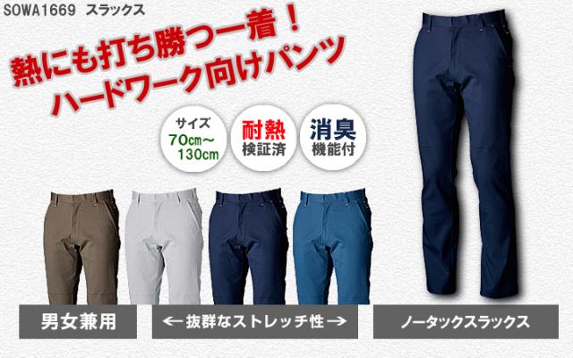 【綿ストレッチ素材】SOWA1669 スラックス