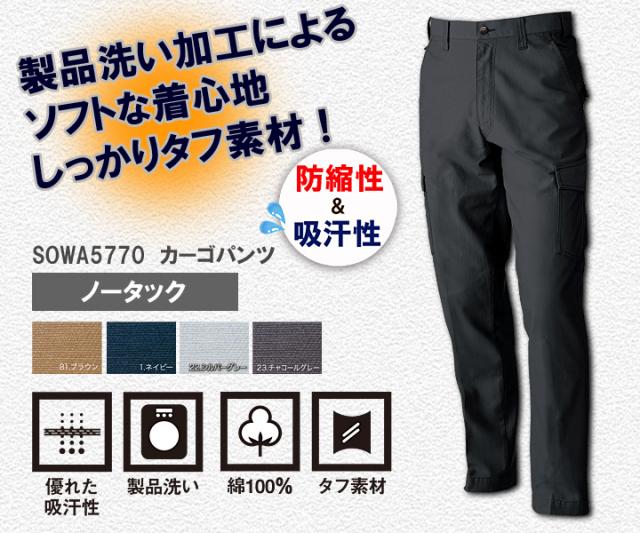 【製品洗い加工でソフトな風合い 綿100%素材】SOWA5770 カーゴパンツ