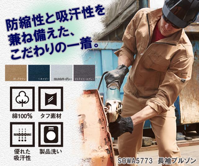 【リーズナブルな綿100%作業服】SOWA5773 長袖ブルゾン