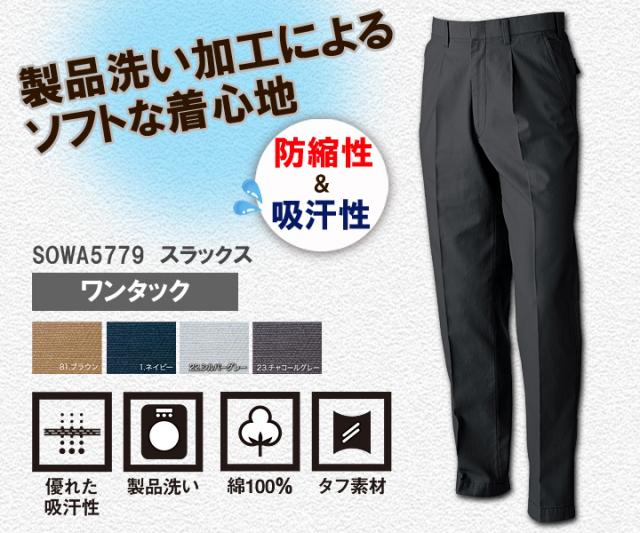 【製品洗い加工でソフトな風合い 綿100%素材】SOWA5779 ワンタックスラックス