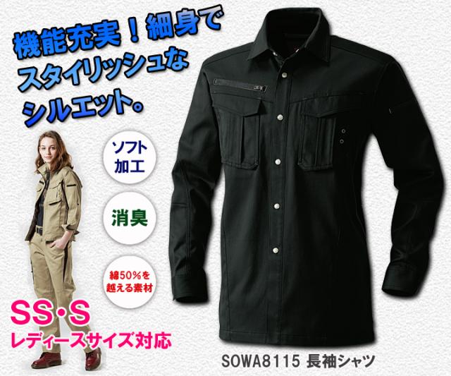 【機能充実のスタイリッシュデザイン】SOWA8115 長袖シャツ