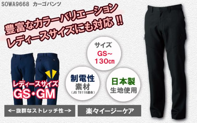 【日本製ストレッチ素材】SOWA9668 カーゴパンツ