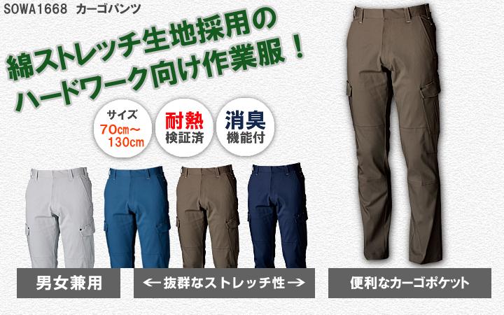 【綿ストレッチ素材】SOWA1668 カーゴパンツ