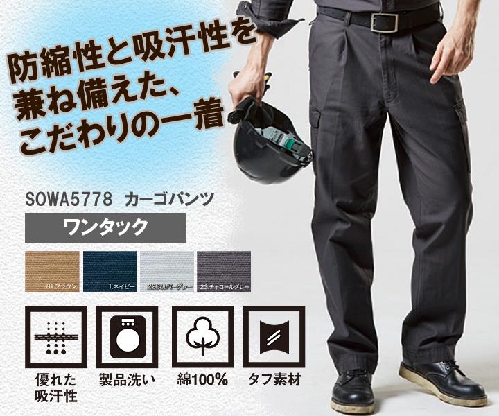【製品洗い加工でソフトな風合い 綿100%素材】SOWA5778 ワンタックカーゴパンツ