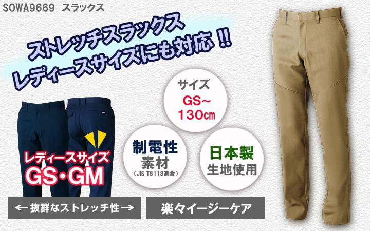【日本製ストレッチ素材】SOWA9669 スラックス