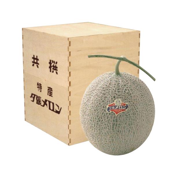 夕張メロン 1玉入り(1玉/約1.6kg)【木箱入】【特秀品】 【B0310】