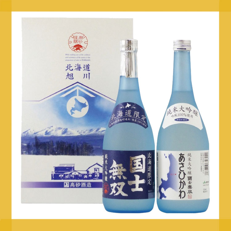 高砂酒造 旭川 純米大吟醸酒セット 【345】