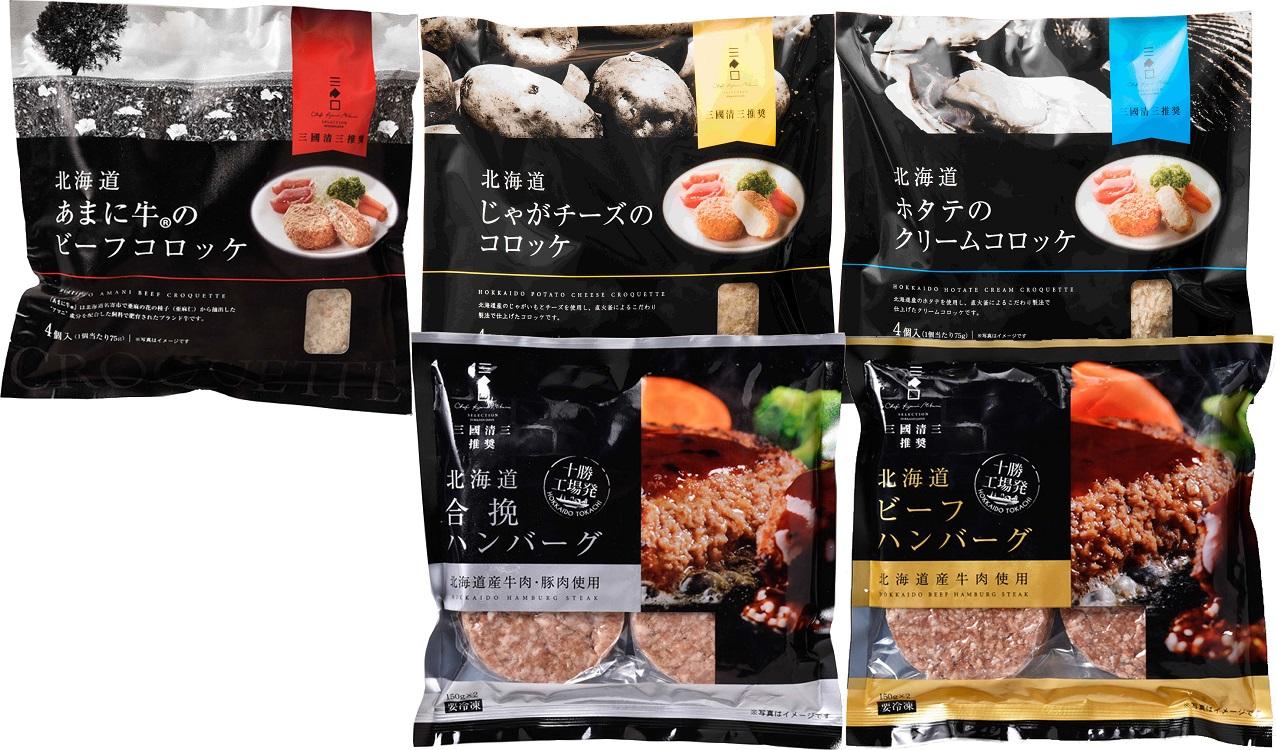 三國推奨 北海道のコロッケ&ハンバーグセット 【901227】