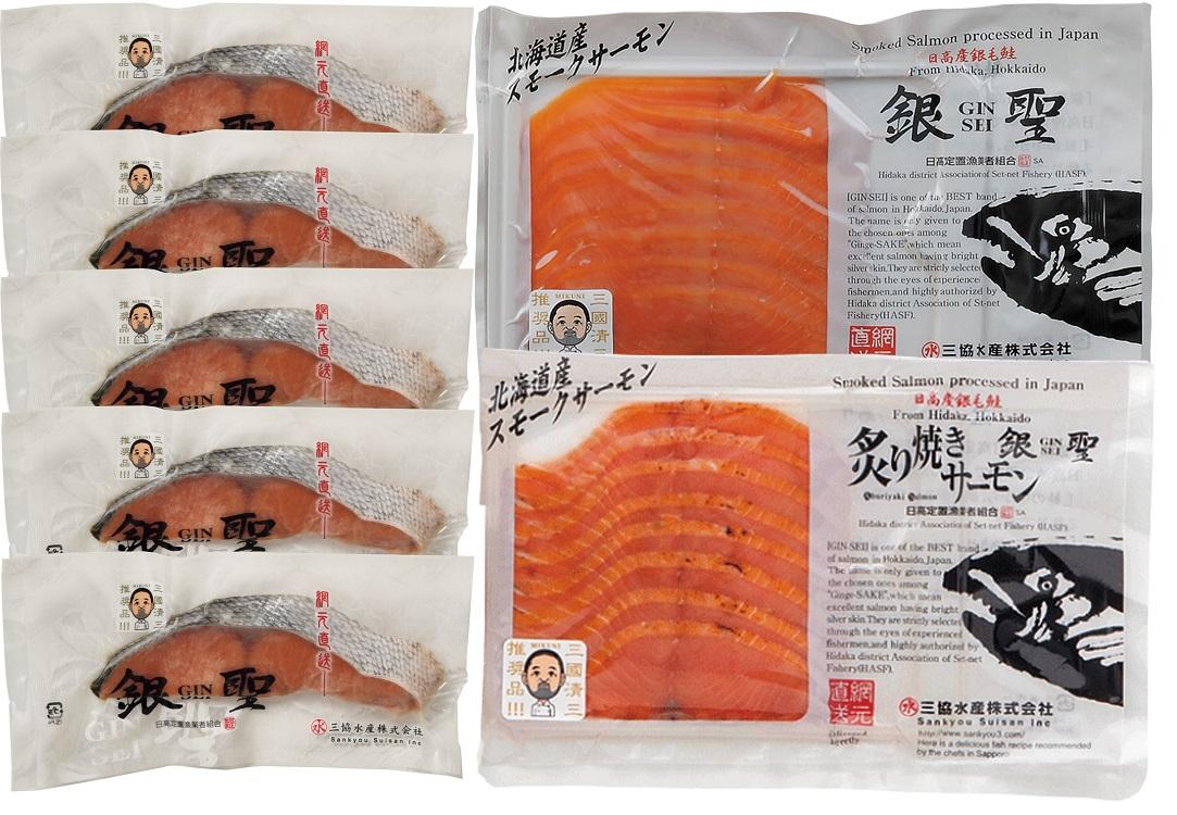 三國推奨 漁吉丸の銀聖切身&スモークサーモン炙り焼きセット 【901307】