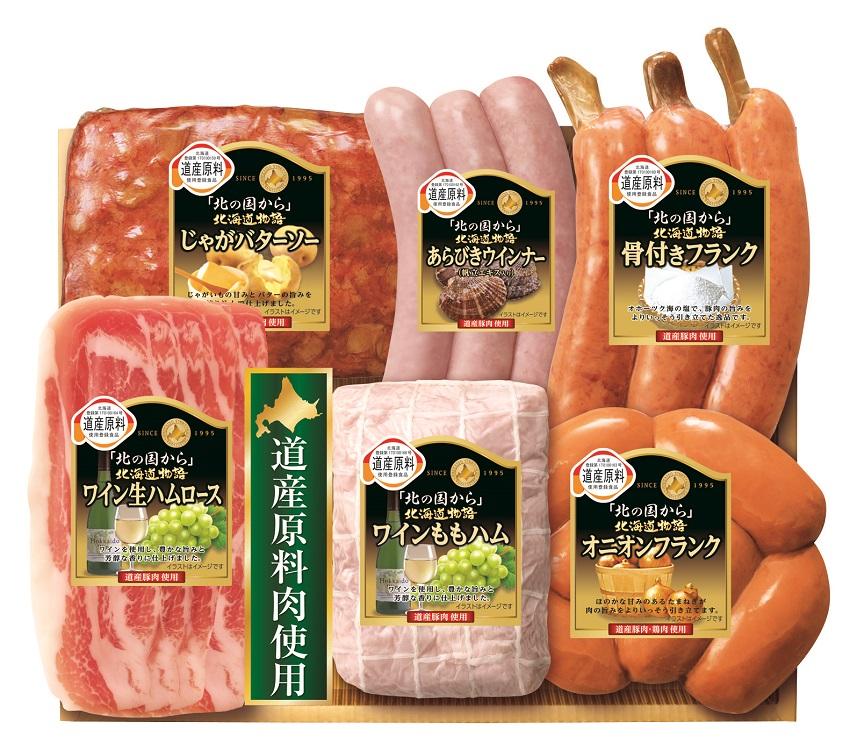 丸大食品 北海道物語ハムギフト 【177】