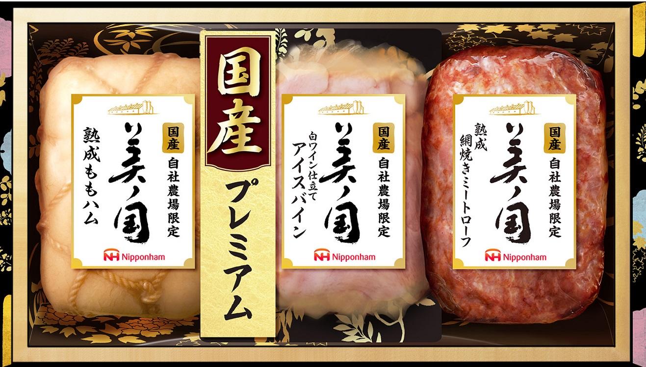 日本ハム 美ノ国ギフト 【193】