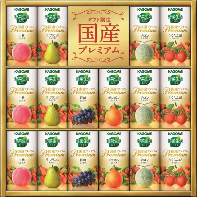 野菜生活100 国産プレミアムギフト 【0461】