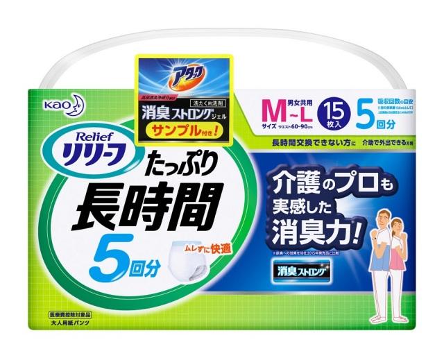 花王 リリーフはつらつパンツ 長時間安心 Mサイズ15枚【KO05】