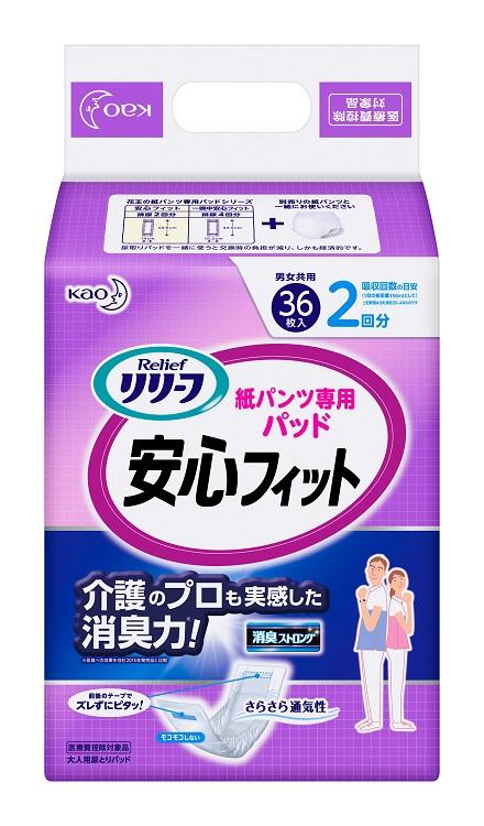 花王 リリーフ紙パンツ専用パッド 安心フィット36枚【KO11】