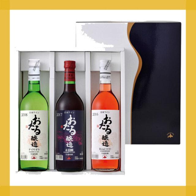 北海道ワイン おたるワイン3本セット 【O9943】