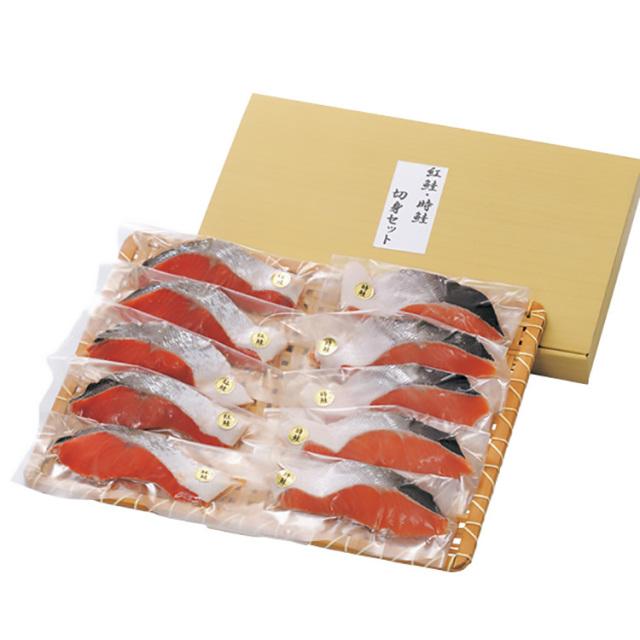 【早期割引】原料原産地名:ロシア 紅鮭・時鮭切身セット 【074】