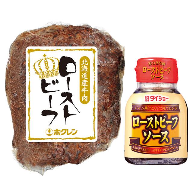 ホクレン 北海道産 牛ローストビーフ 【130】