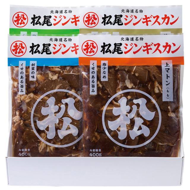 松尾ジンギスカン バラエティセット 【135】