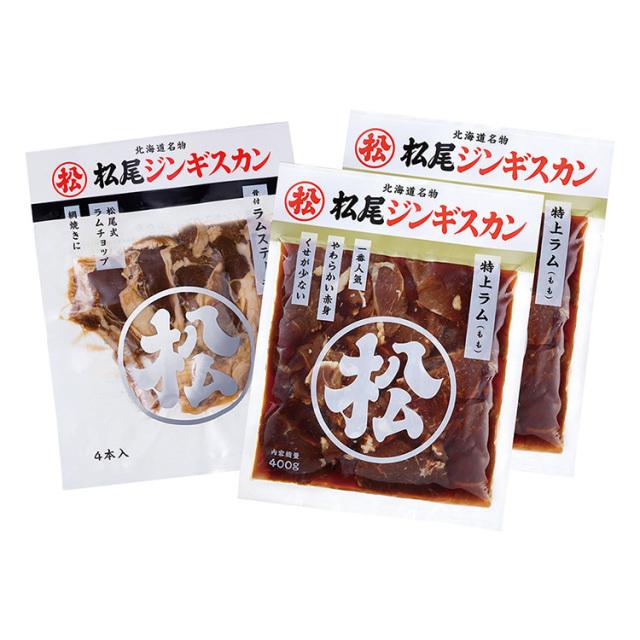 松尾ジンギスカン 特上ラム・骨付ラムステーキセット 【139】