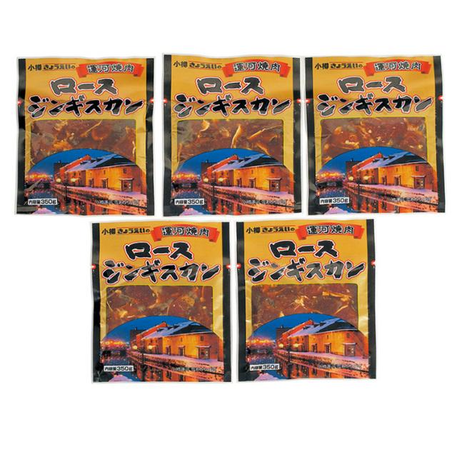 【早期割引】共栄食肉 小樽運河焼肉ロースジンギスカンギフト 【159】