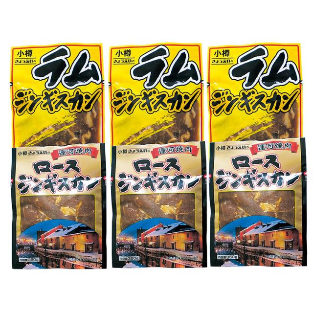 【早期割引】共栄食肉 味付ジンギスカンセット 【160】