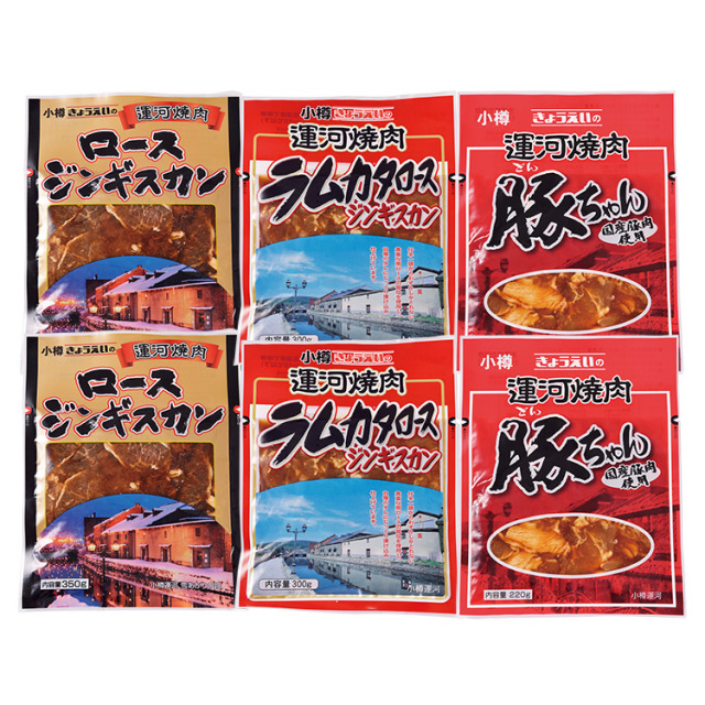 【早期割引】共栄食肉 運河焼肉ジンギスカン・豚ちゃんギフト 【161】